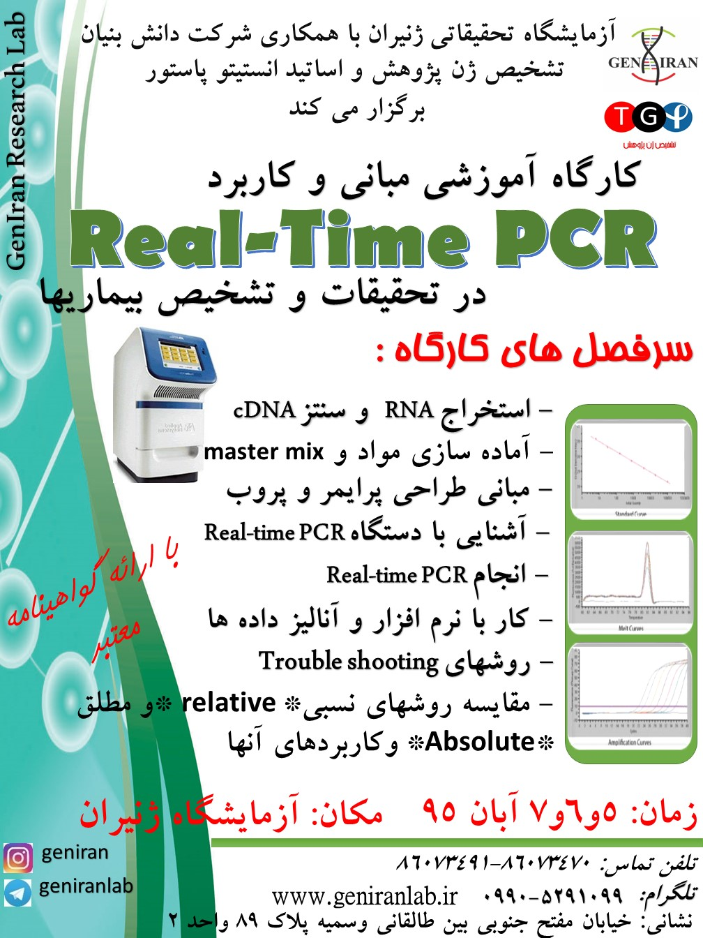 real-time-%d9%be%d9%88%d8%b3%d8%aa%d8%b1-3