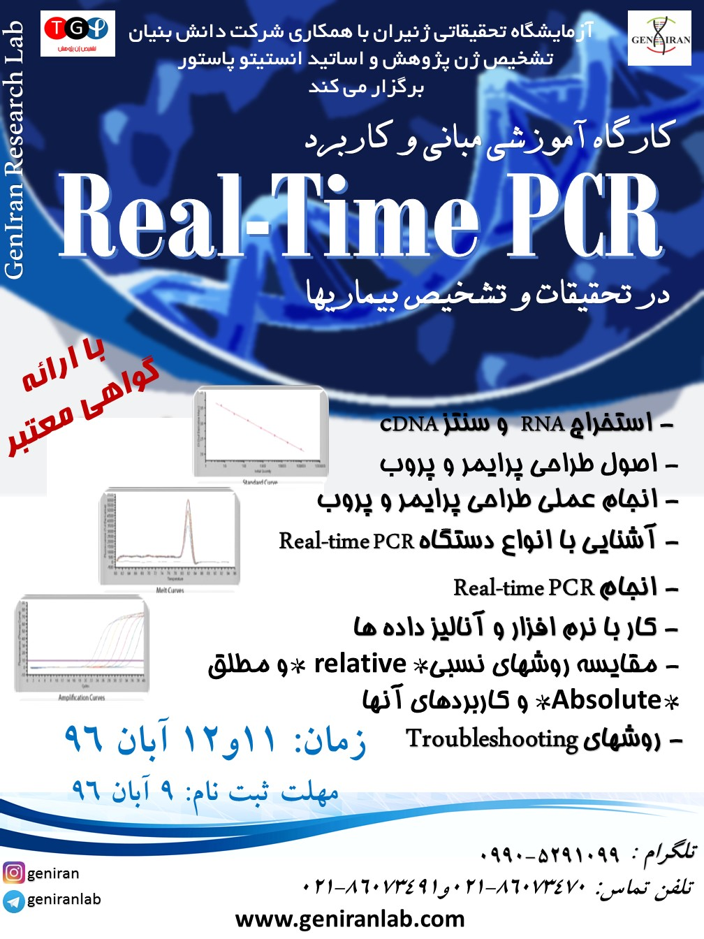 کارگاه Real-Time PCR