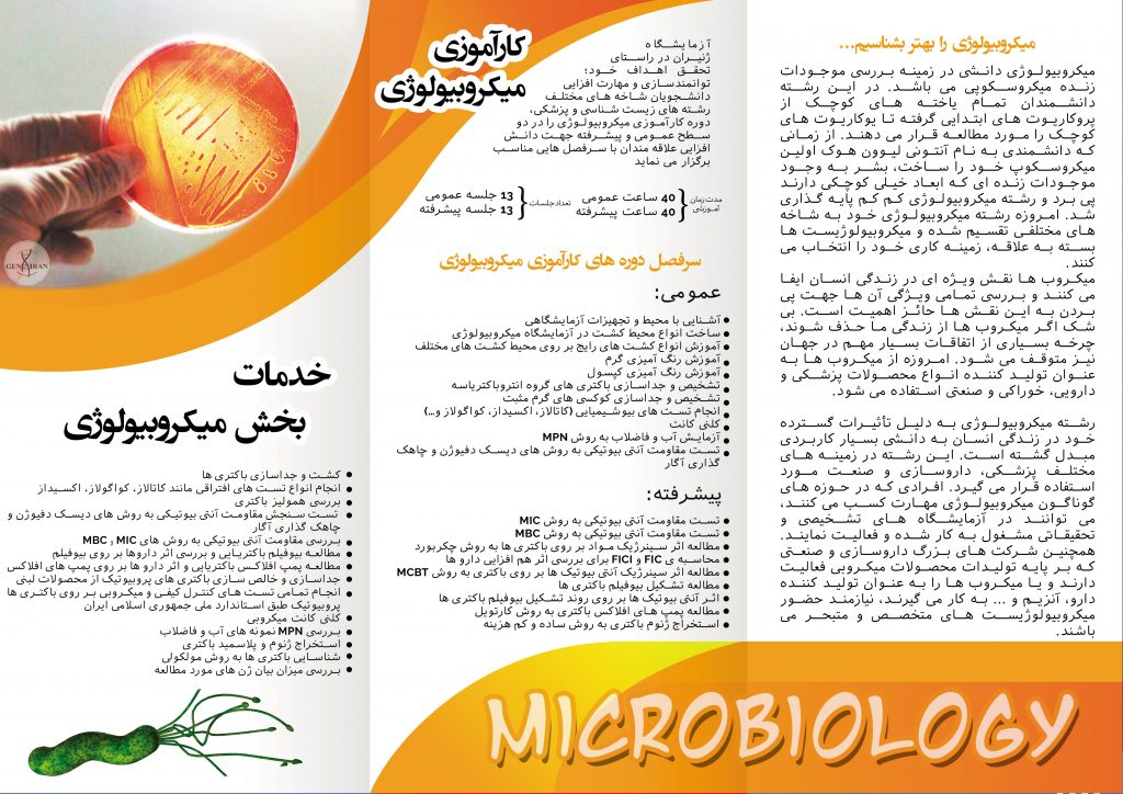 آزمایشگاه میکروبیولوژی