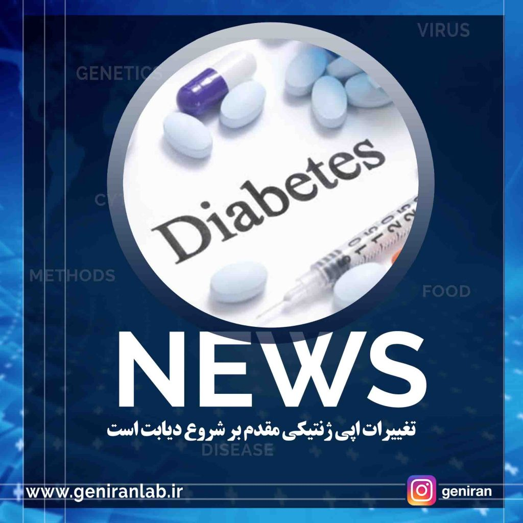 تغییرات اپی ژنتیکی مقدم بر شروع دیابت است